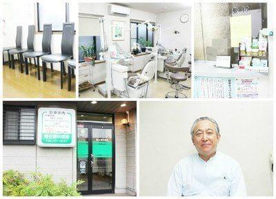 南台歯科医院