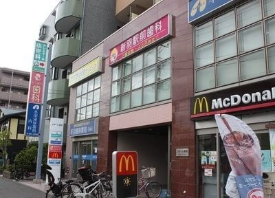 新羽駅前歯科の画像