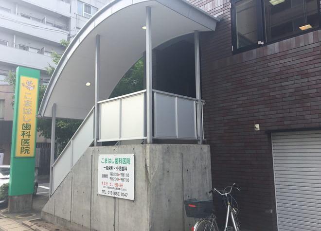 秋田駅 西口車8分 こまはし歯科医院の外観写真5
