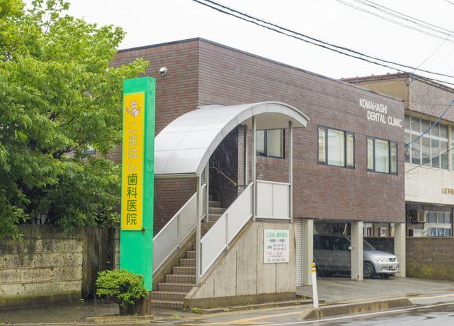 秋田駅 西口車8分 こまはし歯科医院の外観写真4