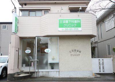 根岸駅(神奈川県) 出口バス 10分 三渓園下村歯科クリニック写真5
