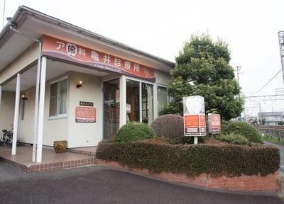 ア歯科亀井診療所