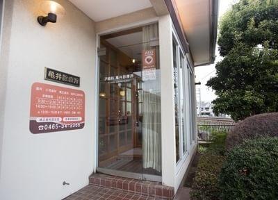 小田原駅 西口徒歩12分 ア歯科亀井診療所の院内写真2