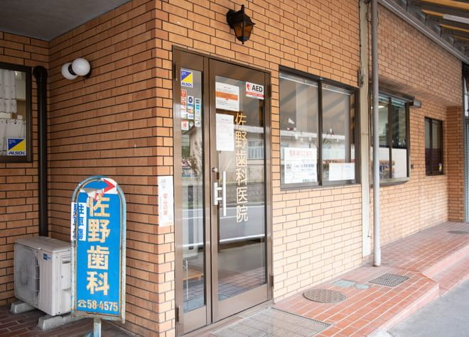 村井駅 出口車 10分 佐野歯科医院の院内写真7