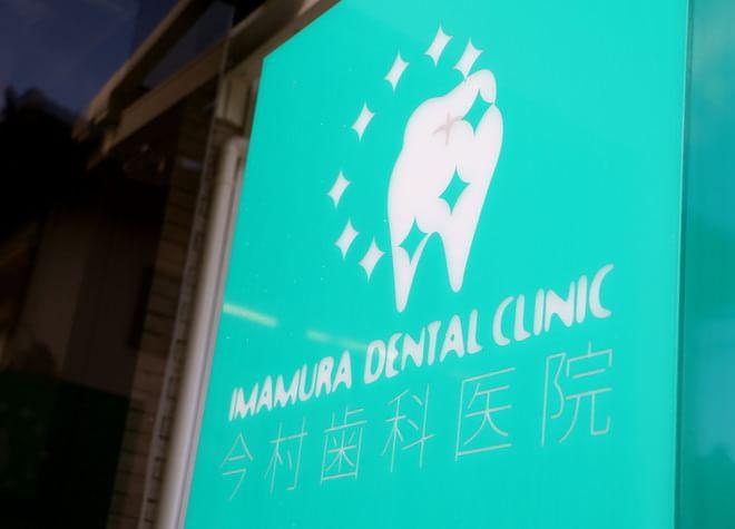 今村歯科医院の画像