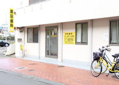 黒田歯科医院(高槻市西冠)の写真6
