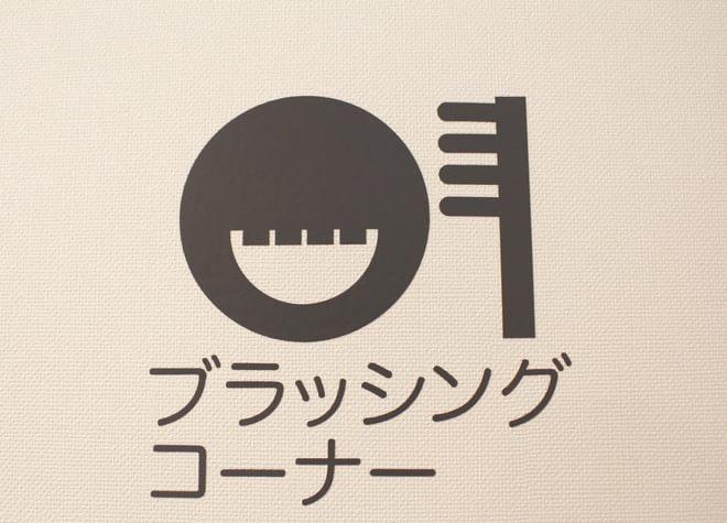 小松駅出口 車8分 野田ふれあい歯科の院内写真4