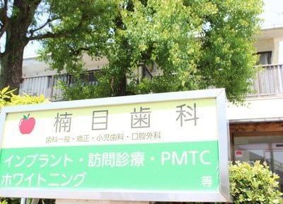 土佐山田駅 出口車5分 楠目歯科診療所の外観写真4