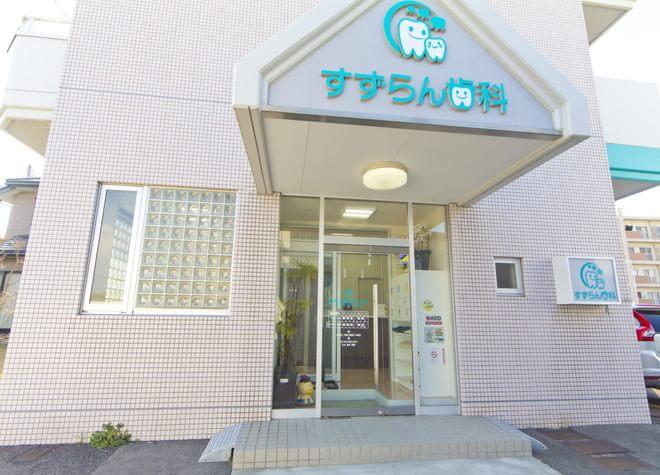郡山駅(福島県) 北口車 9分 すずらん歯科クリニックの外観写真7