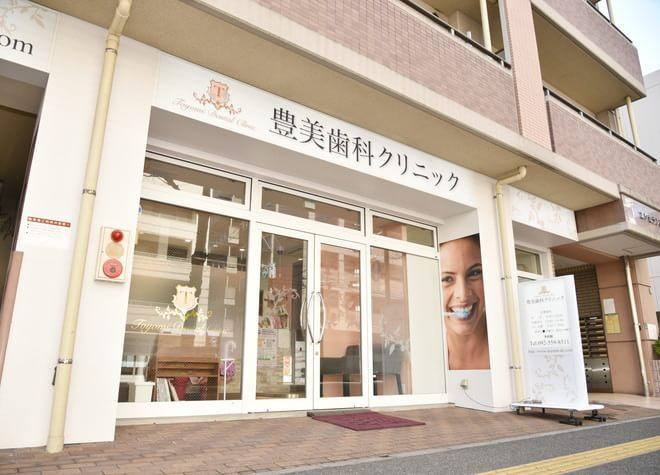 高宮駅(福岡県) 出口徒歩5分 豊美歯科クリニック写真2