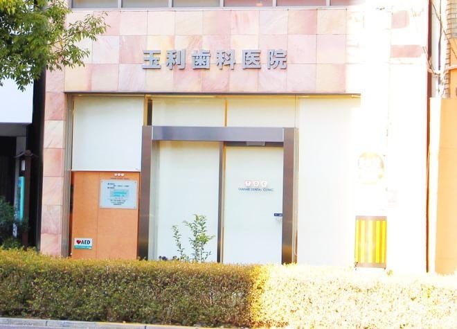 玉利歯科医院の画像