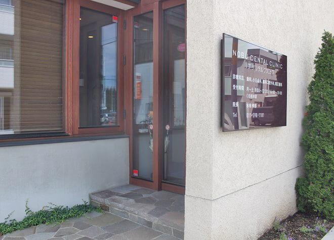 平岸駅(札幌市営) 3番出口徒歩 8分 ノブデンタルクリニックの外観写真6
