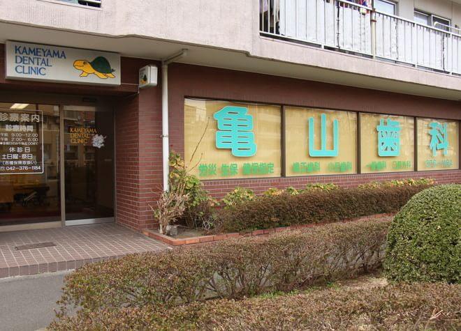 京王永山駅 徒歩 8分 多摩市永山 亀山歯科の外観写真6