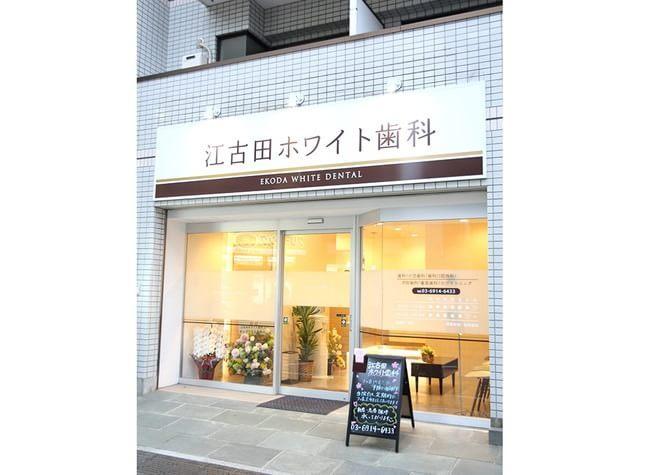 江古田駅 北口徒歩 3分 江古田ホワイト歯科の外観写真6