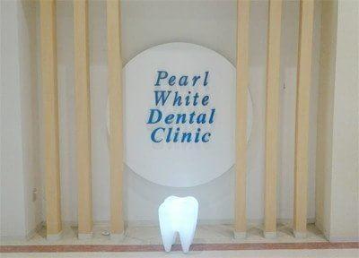 パールホワイト歯科医院の画像