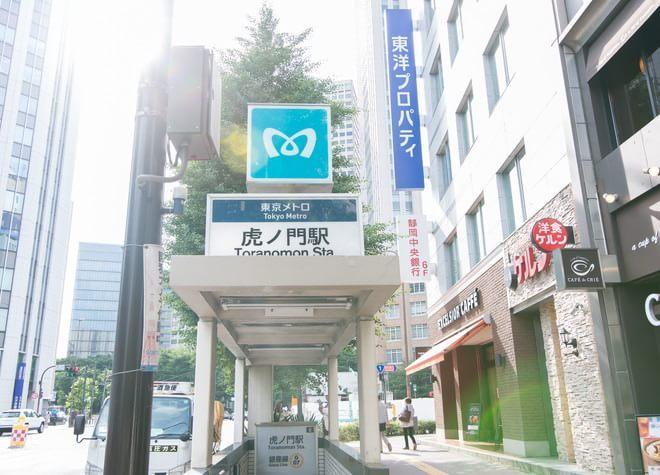 虎ノ門駅 8番出口徒歩1分 やすらぎ歯科虎ノ門のその他写真5