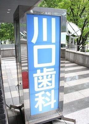 新宿駅西口 徒歩12分 川口歯科診療所の写真3