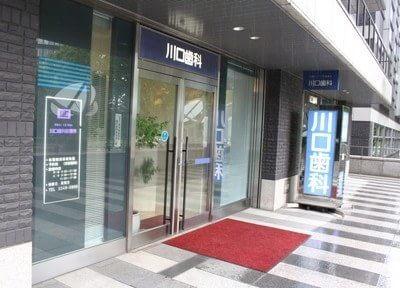 川口歯科診療所の画像