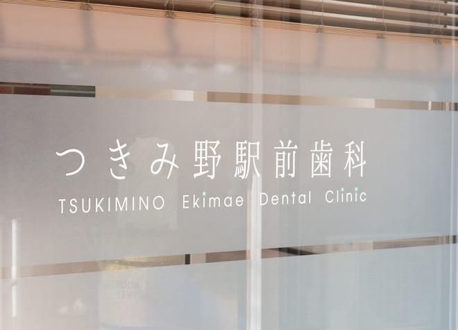 つきみ野駅 出口徒歩 3分 つきみ野駅前歯科の外観写真7