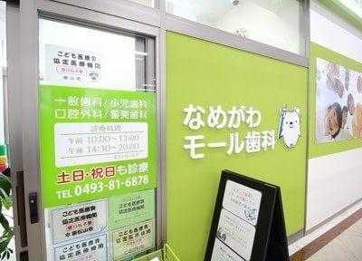 森林公園駅(埼玉県) 北口車7分 なめがわモール歯科クリニック写真4