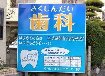 八千代台駅 出口車 6分 医療法人社団祥和会さくしんだい歯科医院のその他写真6
