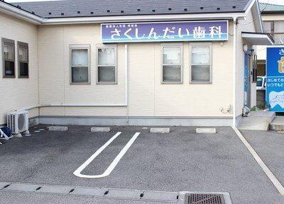 八千代台駅 出口車 6分 医療法人社団祥和会さくしんだい歯科医院のその他写真7