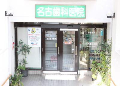 名古歯科医院の画像