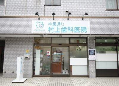 桃園通り 村上歯科医院