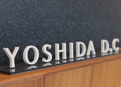 吉田歯科クリニックのスライダー画像5
