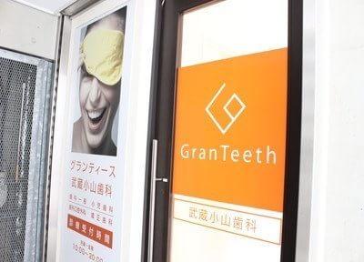 武蔵小山駅 西口徒歩 1分 グランティース武蔵小山歯科写真5