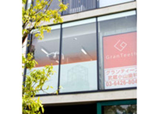 武蔵小山駅 西口徒歩 1分 グランティース武蔵小山歯科写真7