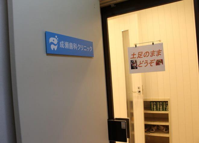 下総中山駅南口 徒歩1分 成瀬歯科クリニックの外観写真6