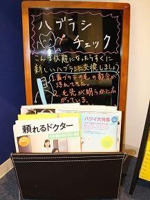 浅草橋駅 徒歩5分 レイ歯科・矯正歯科の院内写真7