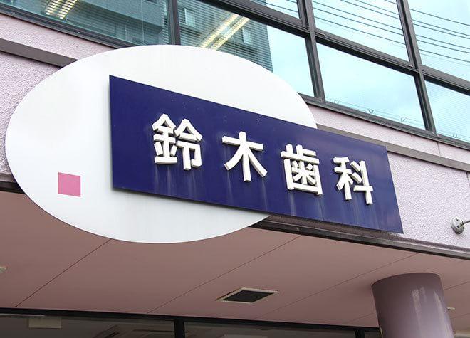 大元駅 出口徒歩 15分 鈴木歯科医院の外観写真7