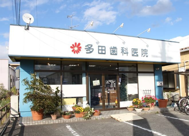 北長瀬駅 出口徒歩 15分 多田歯科医院の外観写真7