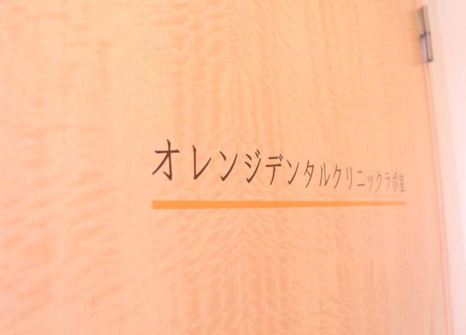 下丸子駅 出入口1徒歩 3分 オレンジデンタルクリニック(東京)の院内写真2