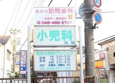 和光市駅 北口バス7分 あかり訪問歯科クリニックのその他写真3