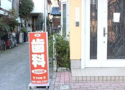 和光市駅 北口バス7分 あかり訪問歯科クリニックのその他写真5