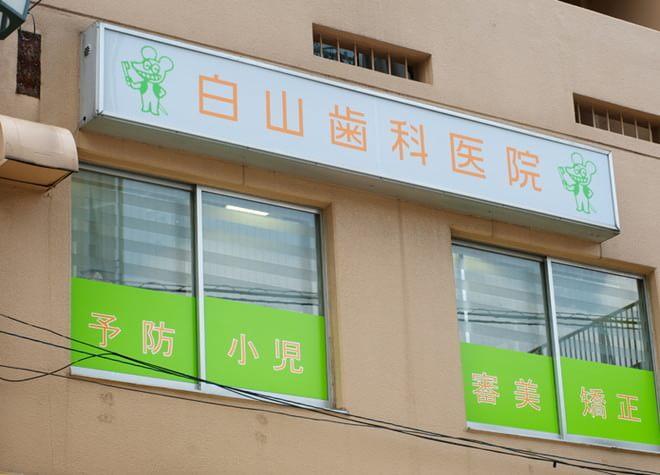 白山駅(東京都) A1出口徒歩1分 白山歯科医院写真5