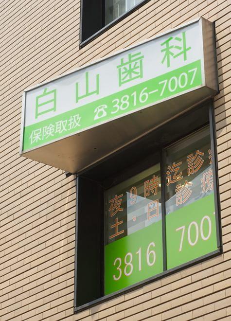 白山駅(東京都) A1出口徒歩1分 白山歯科医院の外観写真1