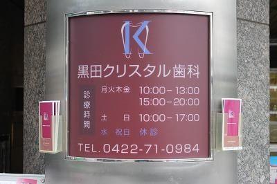 吉祥寺駅 中央口徒歩2分 黒田クリスタル歯科 吉祥寺写真6