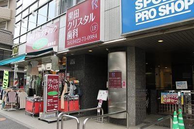 吉祥寺駅 中央口徒歩2分 黒田クリスタル歯科 吉祥寺写真7