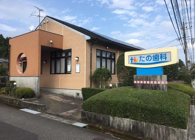 たの歯科医院