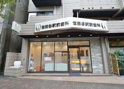 世田谷駅前歯科クリニックの写真2
