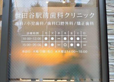 世田谷駅 出口徒歩1分 世田谷駅前歯科クリニックのその他写真3
