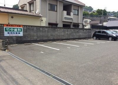 若松駅 出口車 5分 竹中歯科医院のその他写真5