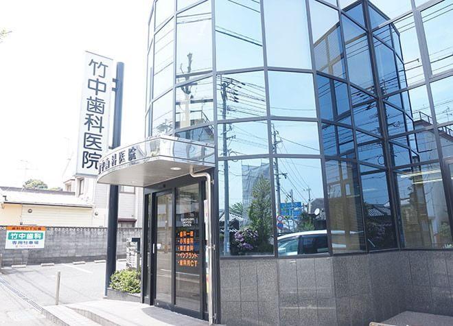竹中歯科医院の画像