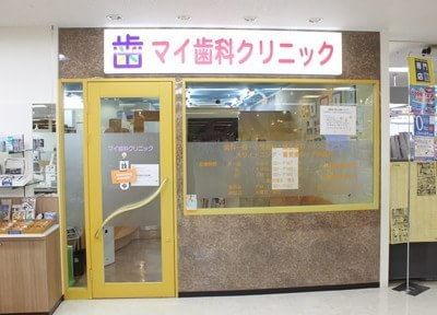 東神奈川駅 西口徒歩3分 マイ歯科クリニックの院内写真3