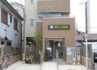 ほたに歯科(西淀川区)の画像