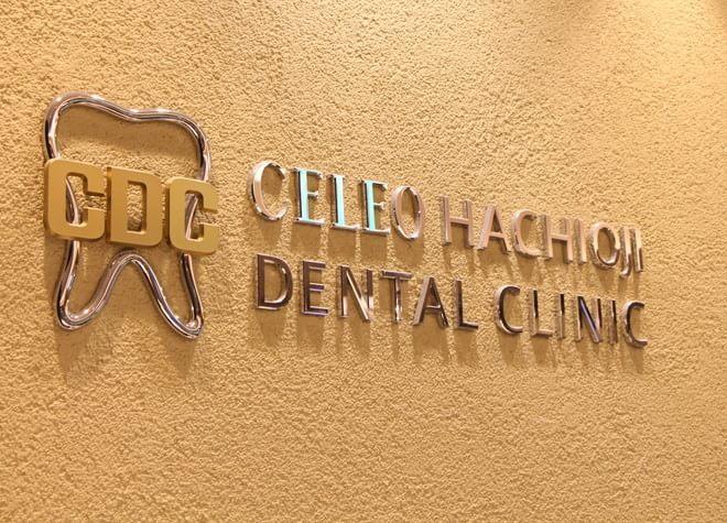 八王子駅 北口徒歩1分 セレオ八王子歯科クリニック写真7